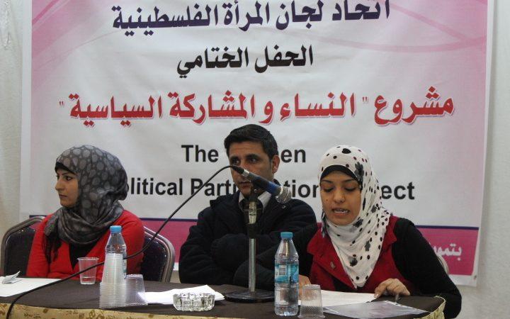 الاتحاد ينظم حفلا ختامياً لمشروع النساء والمشاركة السياسية