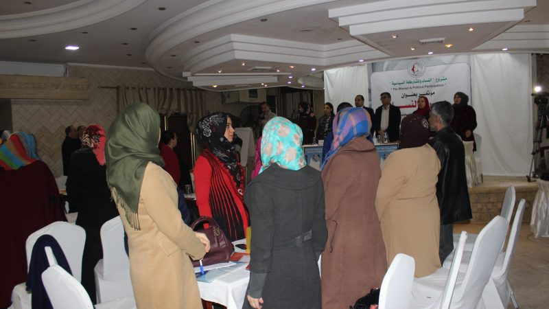 مؤتمر نساء الجراح