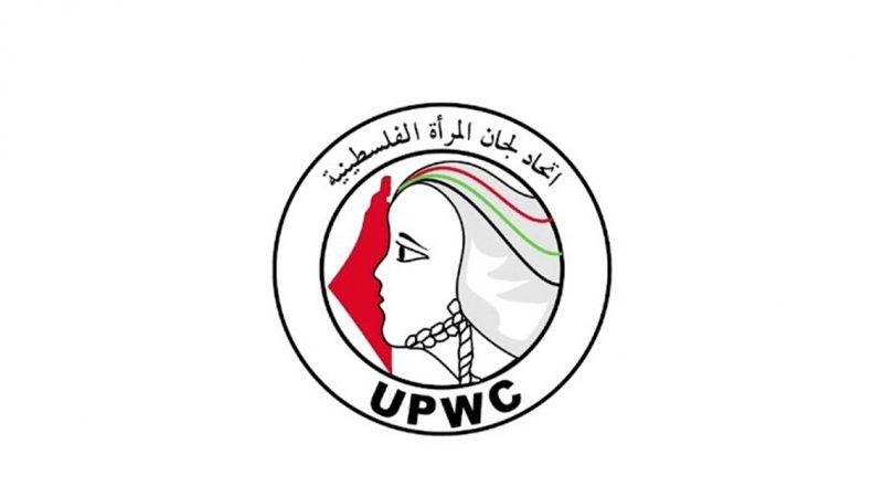 بيان اتحاد لجان المرأة الفلسطينية بسبب الثامن من اذار 2019
