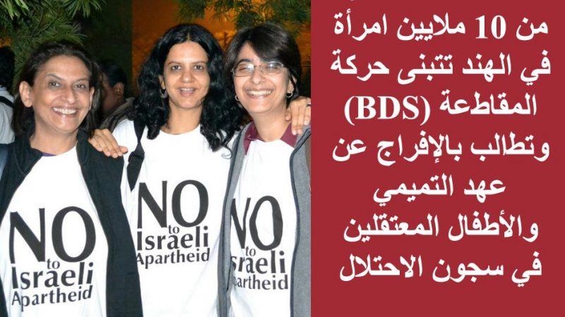منظمات تمثل أكثر من 10 ملايين امرأة في الهند تتبنى حركة المقاطعة (BDS) وتطالب بالإفراج عن عهد التميمي