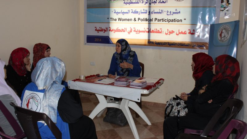 غزة :اتحاد لجان المرأة الفلسطينية ينفذ ورشة عمل بعنوان تطلعات نسوية في الحكومة الوطنية القادمة
