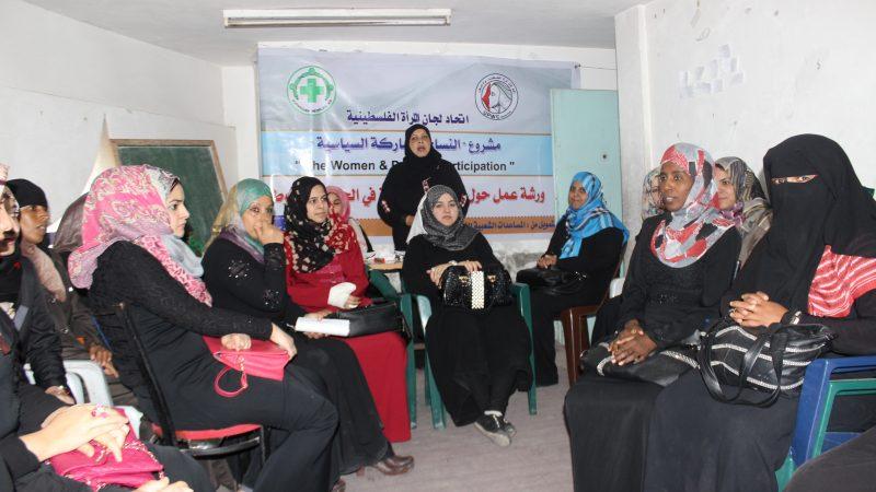 رفح: اتحاد لجان المرأة الفلسطينية يؤكد على ضرورة تعزيز مشاركة المرأة في الحياة السياسية ووصولها لمراكز صنع القرار