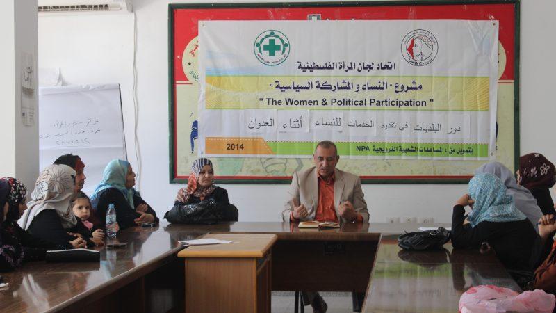 """اتحاد لجان المرأة ينفذ ورشة عمل بعنوان """" دور البلديات في تقديم الخدمات للنساء أثناء العدوان"""
