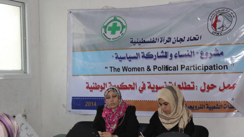 في ورشة عمل اتحاد لجان المرأة الفلسطينية يؤكد على أهمية وجود حراك فاعل من أجل النساء لنيل حقوقهن ووصولهن لمراكز صنع القرار