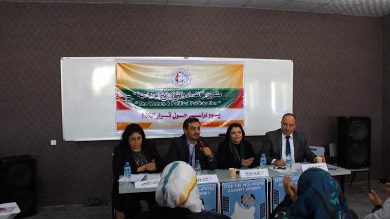 غزة: اتحاد لجان المرأة الفلسطينية ينظم يوما دراسيا حول قرار 1325
