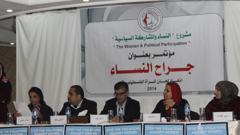 """غزة:اتحاد لجان المرأة الفلسطينية يعقد مؤتمرا بعنوان """": جراح النساء"""