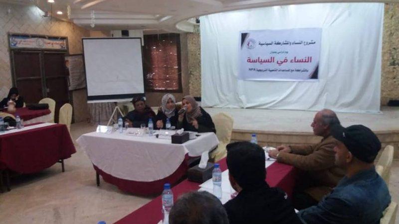 معوقات المشاركة السياسية للمرأة الفلسطينية
