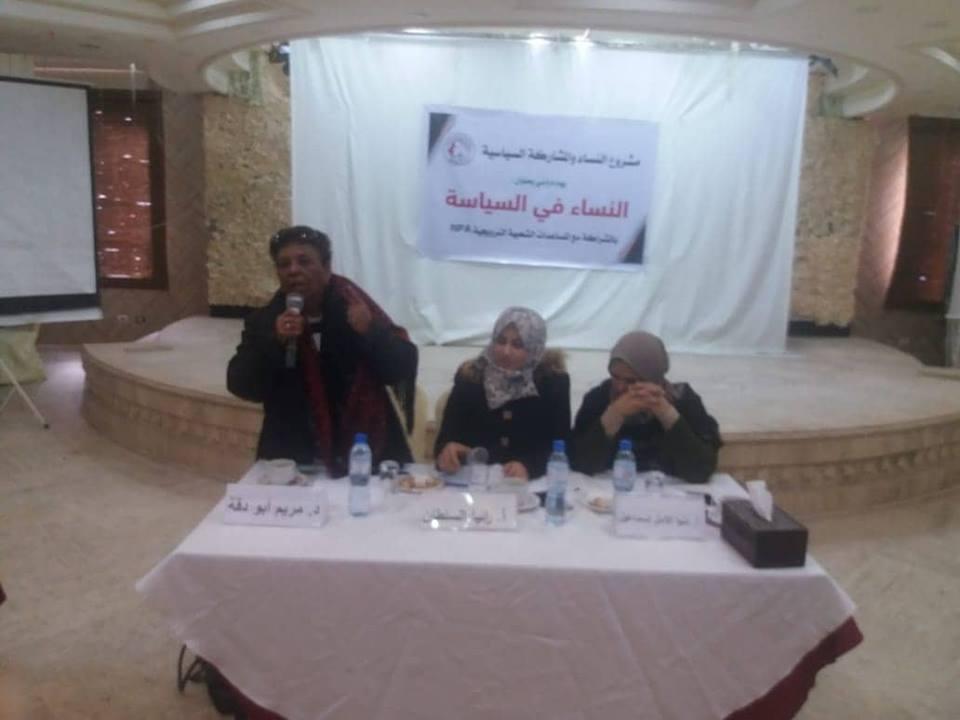 ورقة عمل حول دور المرأة الفلسطينية في النضال الوطني