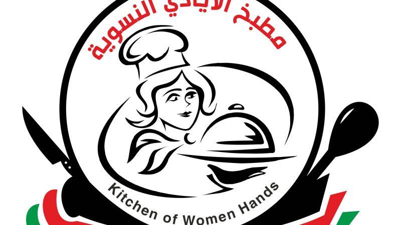 مطبخ الأيادي النسوية