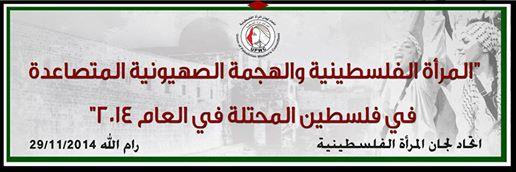 """دعوةمشاركة في مؤتمر"""" المرأة الفلسطينية والهجمة الصهيونية المتصاعدة في فلسطين المحتلة في العام 2014"""