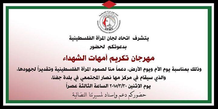 دعوة عامة لحضور مهرجان تكريم امهات الشهداء