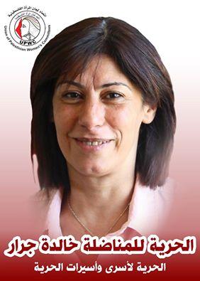 دعوة لحضور اعتصام مع الاسيرة خالدة جرار