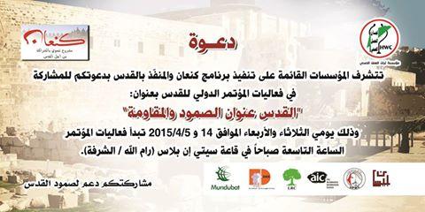 """دعوة لحضور المؤتمر الدولي """"القدس عنوان الصمود والمقاومة """""""