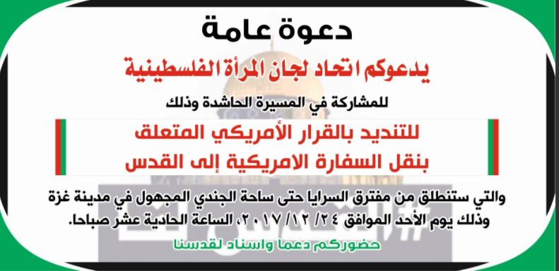 دعوة للمشاركة في المسيرة الحاشدة للتنديد بالقرار الامريكي المتعلق بنقل السفارة الامريكية للقدس