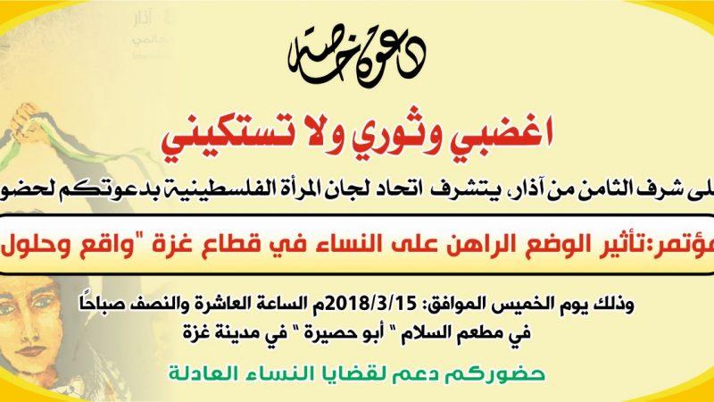"""دعوة حضور مؤتمر """" تأثير الوضع الراهن على النساء في قطاع غزة """" واقع وحلول"""""""
