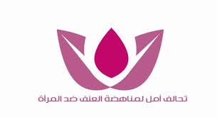 بيان تحالف امل لمناهضة العنف ومنتدى المنظمات الاهلية الفلسطينية لمناهضة العنف ضد المرأة