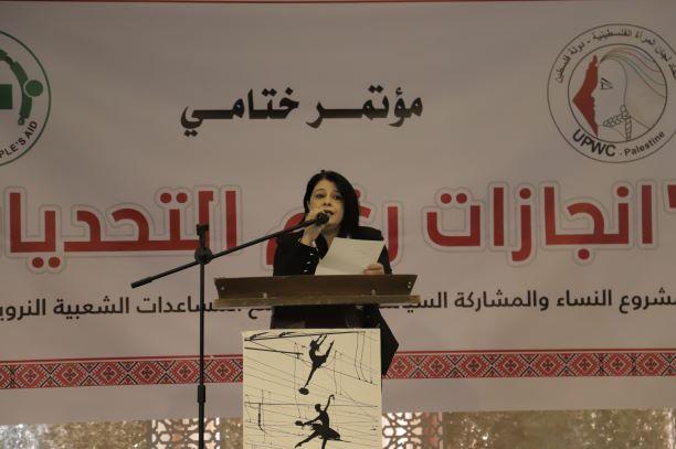 """كلمة اتحاد لجان المرأة الفلسطينية في مؤتمر """" انجازات رغم التحديات""""."""