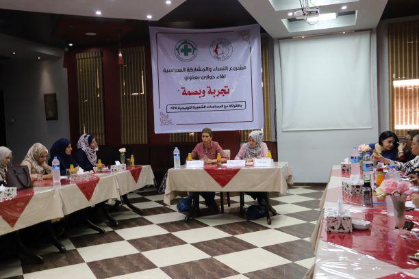 اتحاد لجان المرأة الفلسطينية ينظم لقاء بعنوان تجربة وبصمة في مدينة غزة.
