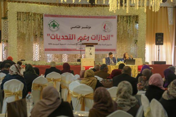 """اتحاد لجان المرأة ينظم مؤتمر"""" انجازات رغم التحديات""""."""