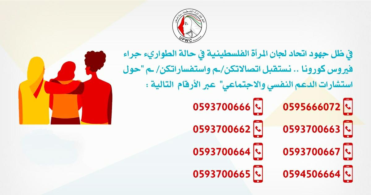 اتحاد لجان المرأة الفلسطينية يؤكد على تواصل تقديم الاستشارات النفسية والاجتماعية.