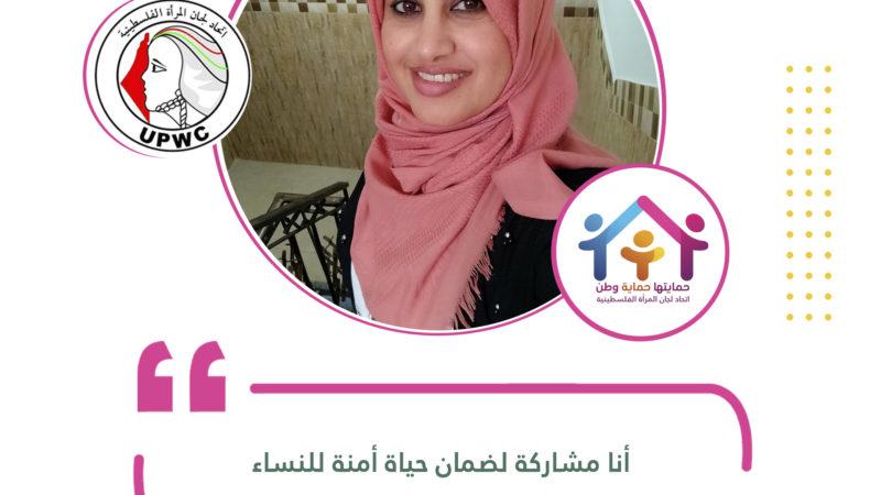 أنا مشارك/ة .. حملة #حمايتها_حماية_وطن