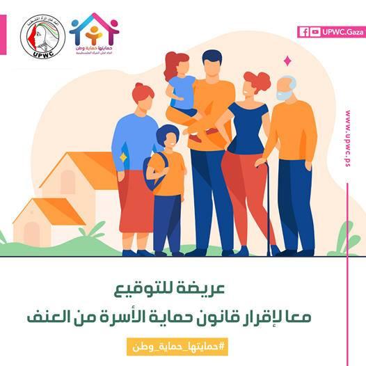 عريضة للتوقيع من اجل إقرار قانون حماية الأسرة