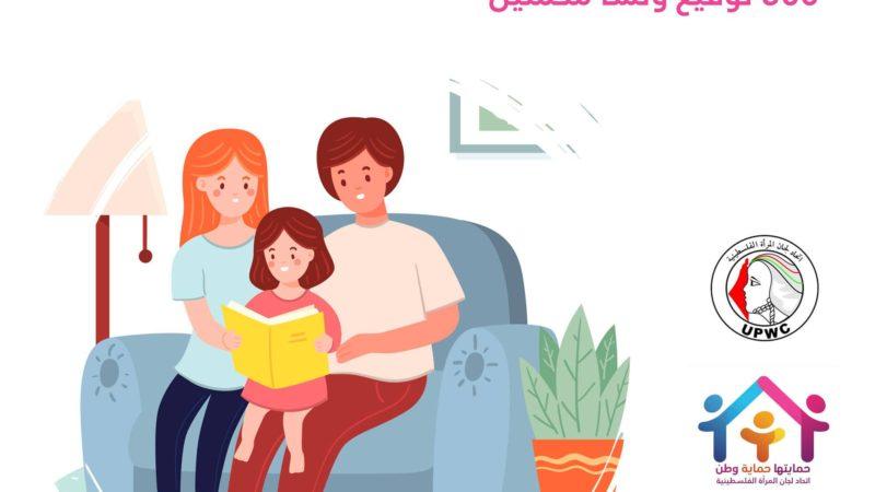 500 موقع ولسا مكملين في جمع المزيد من التوقيع على عريضة إقرار قانون حماية الأسرة من العنف