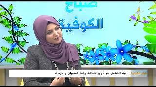 الأخصائية حليمة أبو حطب من اتحاد لجان المرأة الفلسطينية  تتحدث عن آلية التعامل مع ذوي الاعاقة وقت العدوان والأزمات