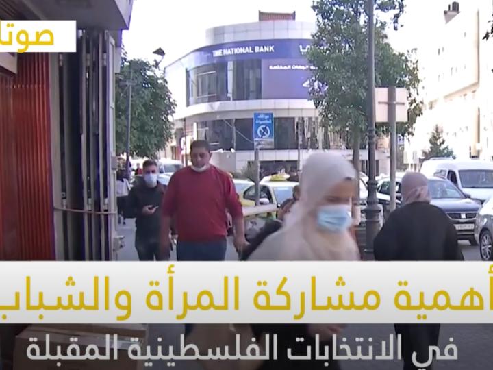 #انفوفيديو : أهمية مشاركة المرأة والشباب في الانتخابات الفلسطينية المقبلة