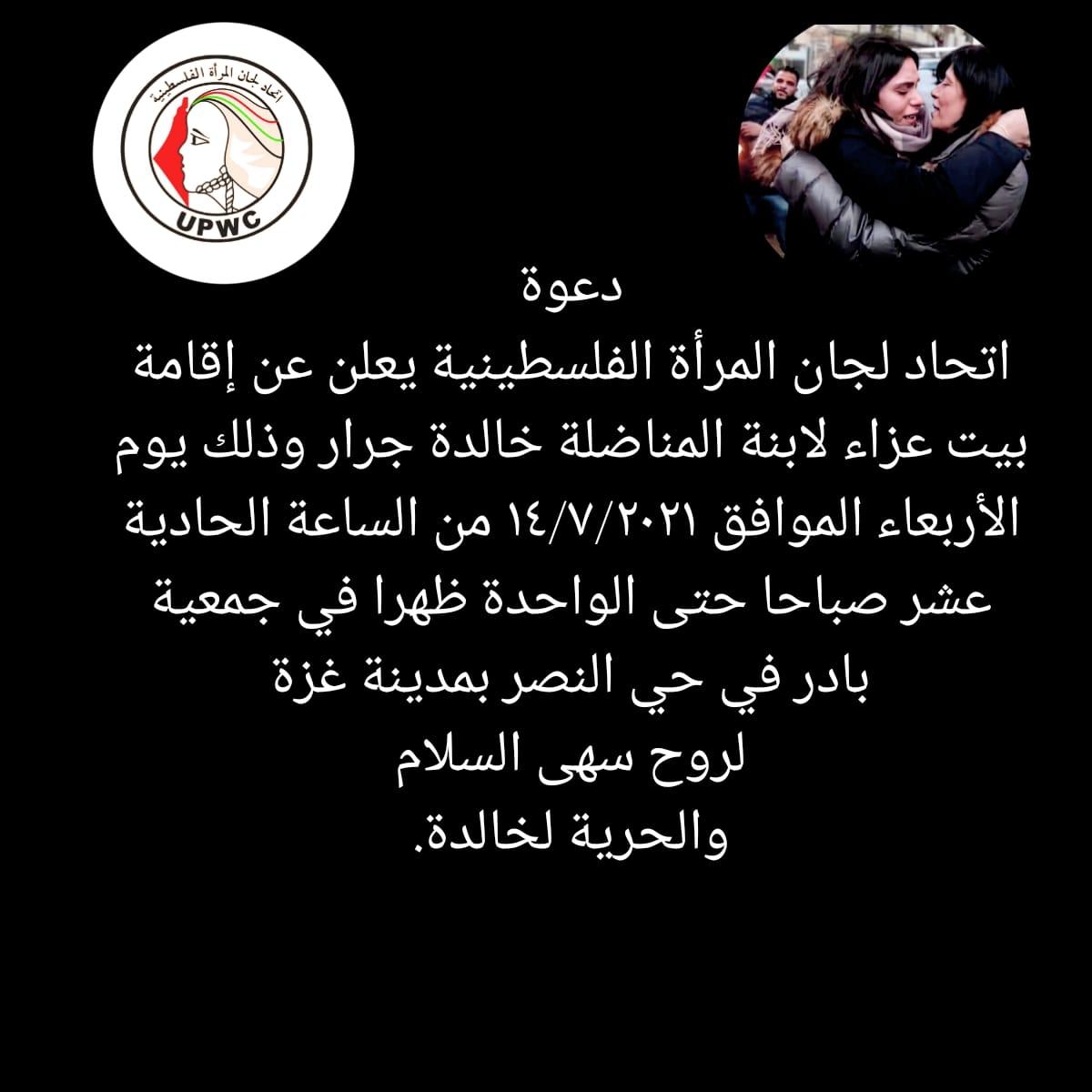 اتحاد لجان المرأة الفلسطينية يعلن عن إقامة بيت عزاء لابنة المناضلة خالدة جرار