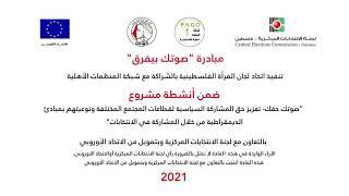 عبد المنعم الطهراوي يتحدث عن أهمية تعزيز حق المشاركة السياسة لقطاعات المجتمع المختلفة