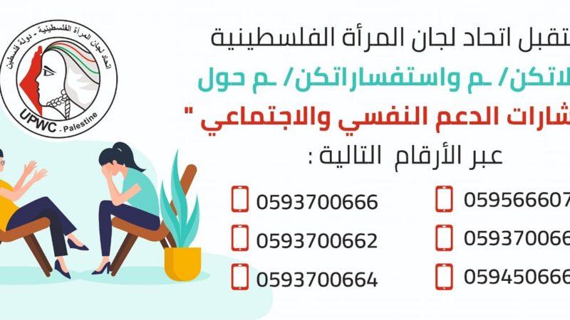 أرقام التواصل في اتحاد لجان المرأة الفلسطينية حول الدعم النفسي والاجتماعي