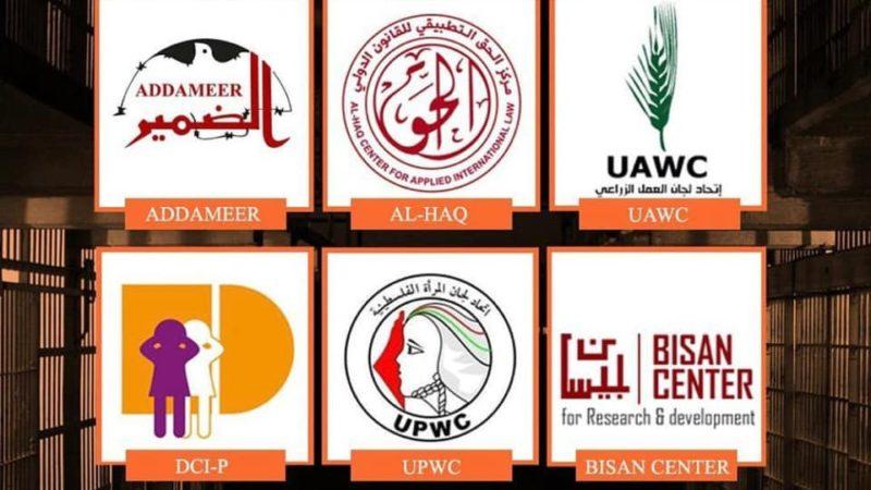 """منظمات تقدمية عربية: وصم مؤسسات فلسطينية بـ""""الإرهابية"""" حرب استعمارية شاملة"""